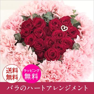 【送料無料】 バラのハートアレンジメント