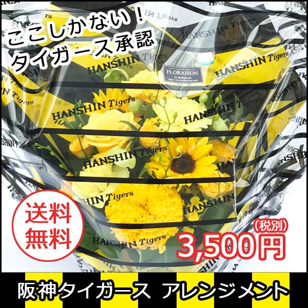 【送料無料】 阪神タイガースのアレンジメント 3,500円