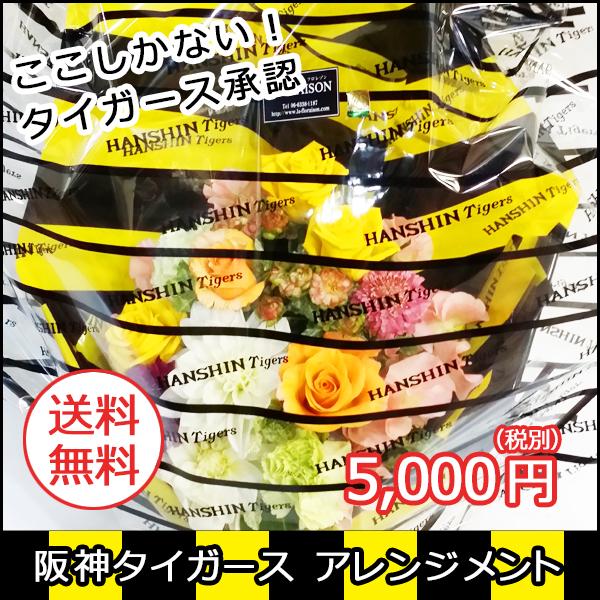 【送料無料】 阪神タイガースのアレンジメント 5,000円