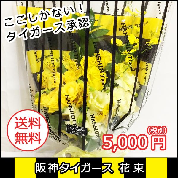 【送料無料】 阪神タイガース花束 5,000円