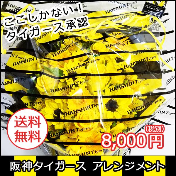 【送料無料】 阪神タイガースアレンジメント(8,000円)タイガース承認ラッピング