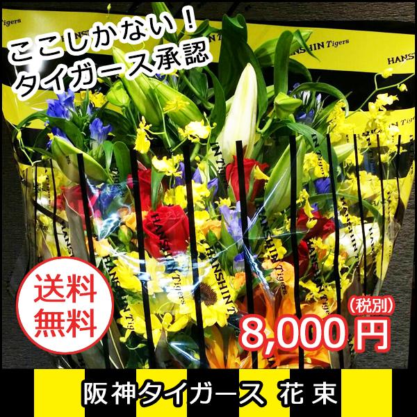 【送料無料】 阪神タイガース花束 8,800円