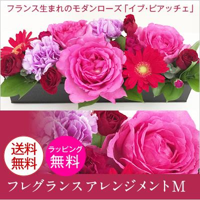 【送料無料】 フレグランスアレンジメントM