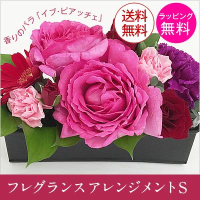バラ ギフト 送料無料!フレグランスアレンジメント 甘いバラの香りを楽しめるフラワーギフト 誕生日、結婚記念日のプレゼント