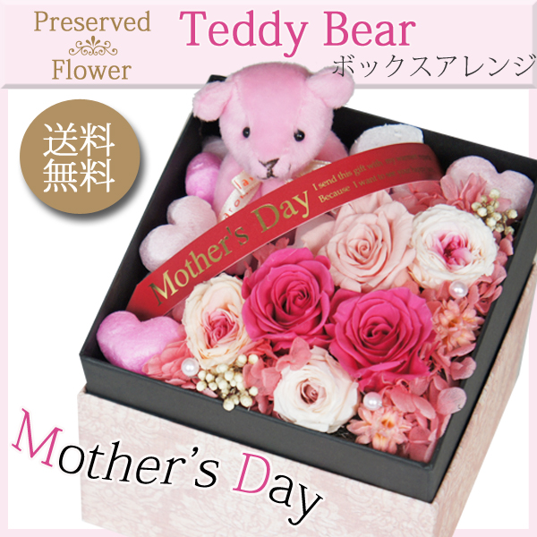 【送料無料】【母の日】 テディベアBOXフラワーアレンジメント(ピンク)