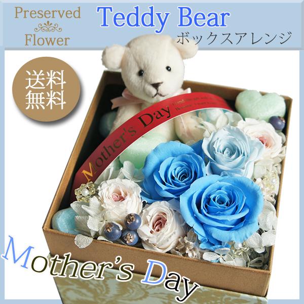 【送料無料】【母の日】 テディベアBOXフラワーアレンジメント(ブルー)