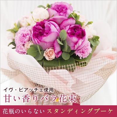 【送料無料】 甘いバラ(イブ・ピアチェ)の香りを贈る フレグランススタンディングブーケ