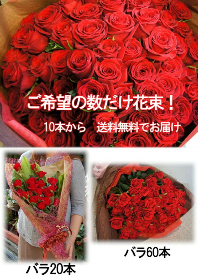 【送料無料】 赤 バラ花束60本