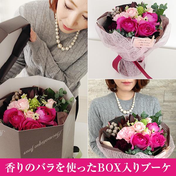 【送料無料】【母の日】 甘いバラ(イブ・ピアチェ)の香りを贈る アロマティックフルール花束