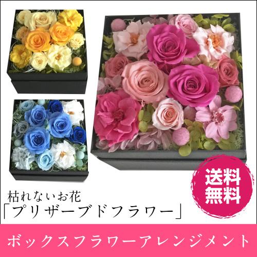 【送料無料】 プリザーブドボックスフラワーアレンジ S