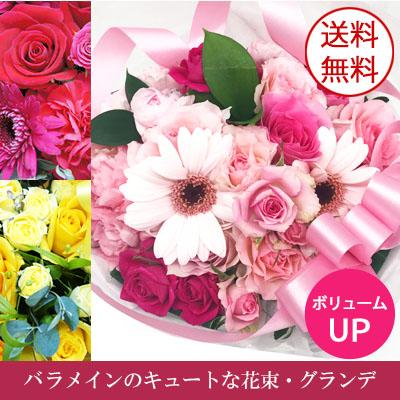 【送料無料】【即日発送】キュート花束 グランデ