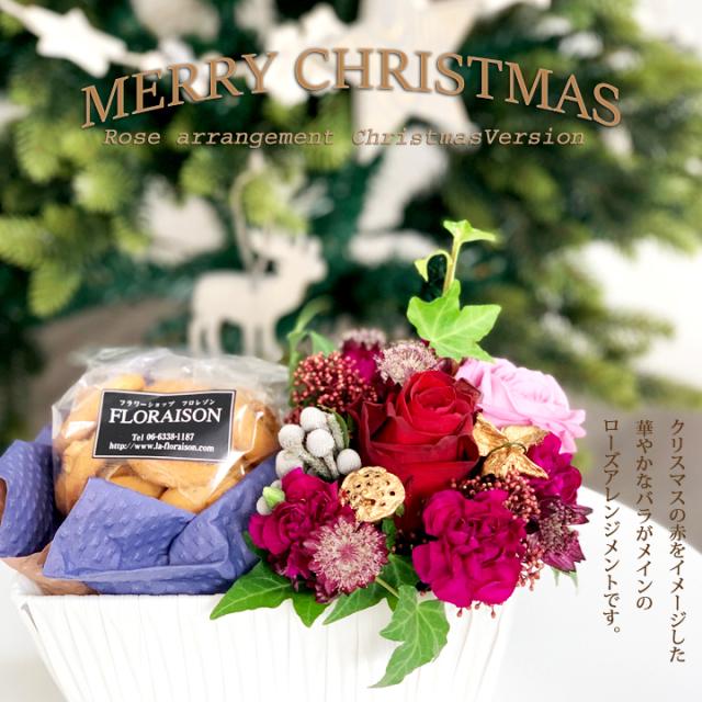 クッキー&バラ クリスマス1