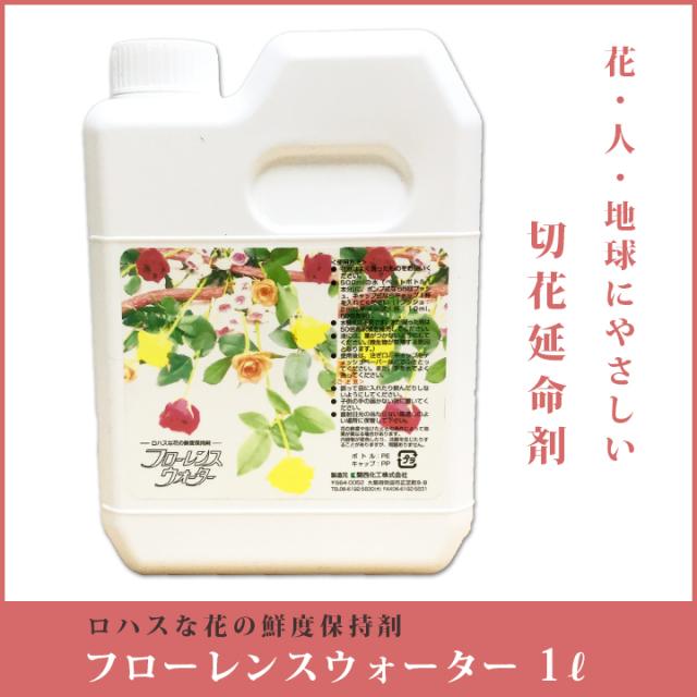 【送料無料】 フローレンスウォーター 切り花延命剤 1L