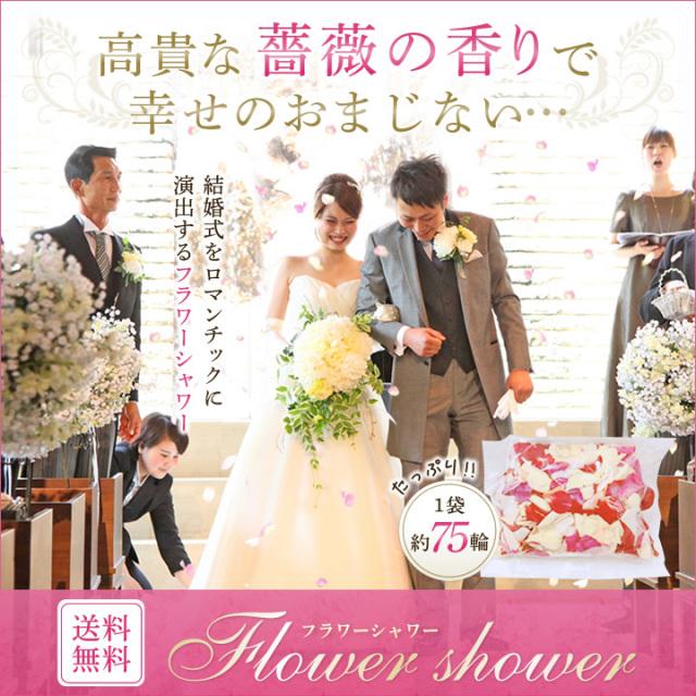 フラワーシャワー ブライダル バラ 結婚式 花 生花