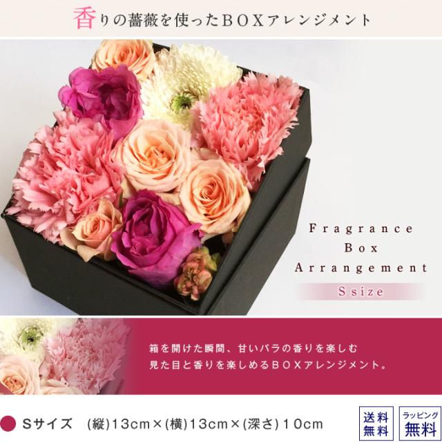 フレグランスBOXアレS トップ画像