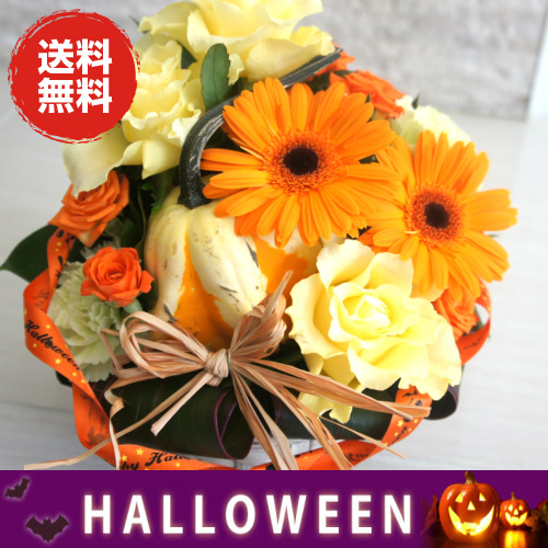 【送料無料】 かぼちゃを使ったハロウィンアレンジメント