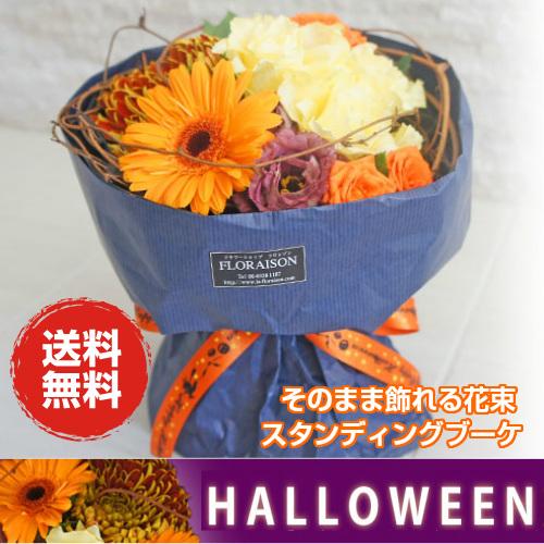 そのまま飾れる花束 ハロウィンブーケ ハロウィン スタンディングブーケ マムを使った花束