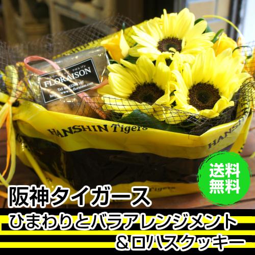 【送料無料】 ひまわり&バラアレンジメント 阪神タイガースラッピング ロハスクッキー付
