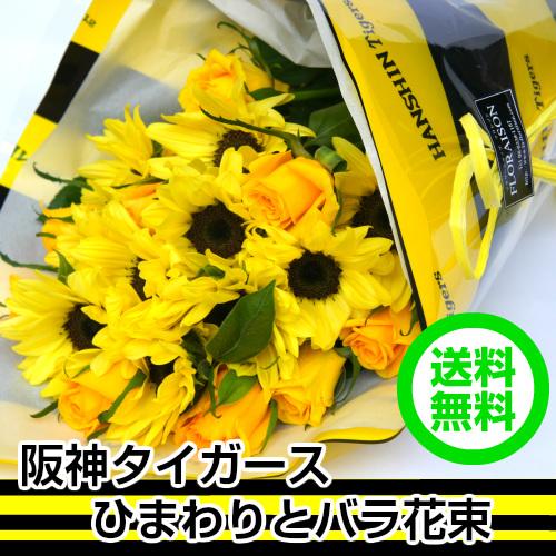 【送料無料】 阪神タイガース ひまわりとバラの花束