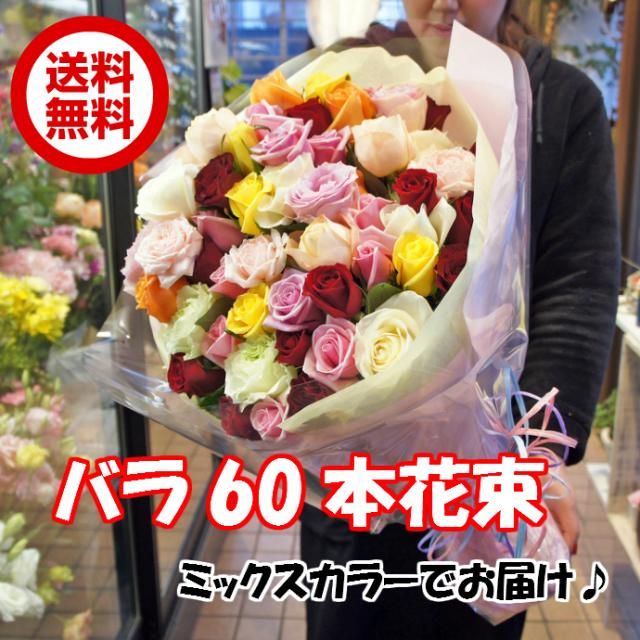 【送料無料】 ミックス色 バラ花束60本