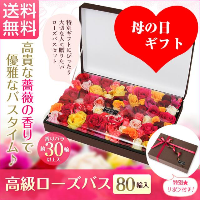 【送料無料】バラ風呂 ローズバス「香りの高級ローズバス」 ギフト 人気のバラ風呂(薔薇風呂) 本物のバラ(薔薇)の花を湯船に浮かべて普段と違うバスタイムを
