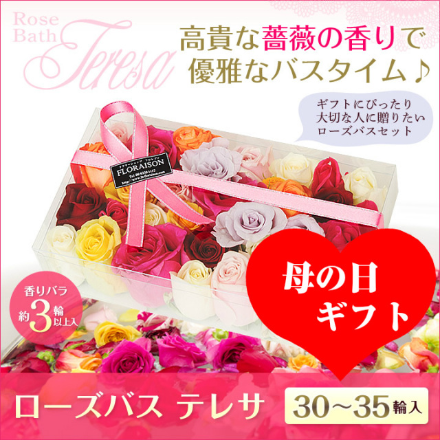 【送料無料】 ローズバス「テレサ」アロマのバラ 人気のバラ風呂(薔薇風呂) 本物のバラ(薔薇)の花を湯船に普段と違うバスタイム
