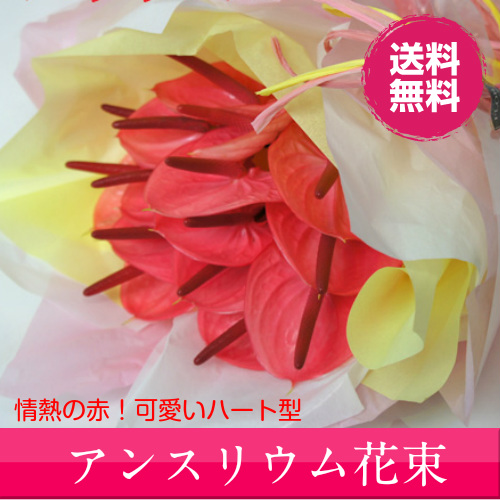 アンスリウム花束