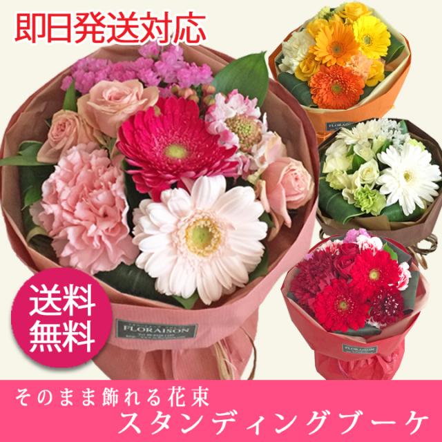 【送料無料】 カジュアルのスタンディングブーケ(カジュアルSB)