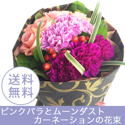 【送料無料】 ピンク薔薇とムーンダストカーネーションのスタンディングブーケ