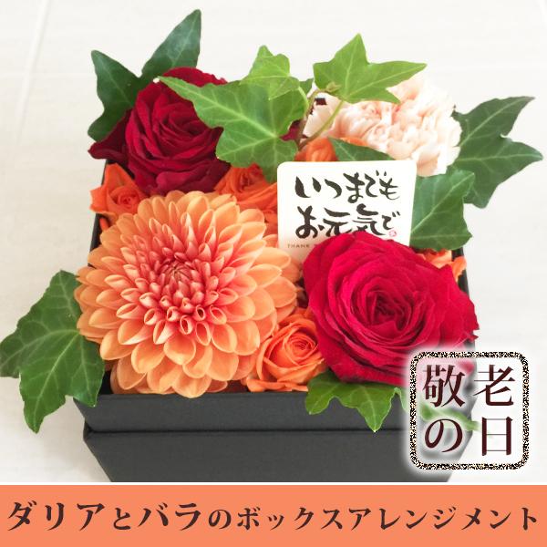 【送料無料】【敬老の日】 敬老の日のボックスフラワーアレンジメント
