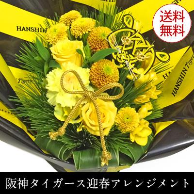 【送料無料】【お正月】 阪神タイガースおまかせ迎春アレンジメント