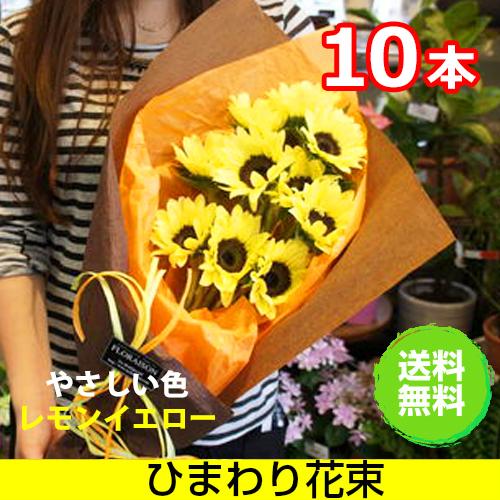 ひまわり 花束 ブーケ ヒマワリ 向日葵 10本 誕生日 ギフト  送料無料  夏のギフト 上品で可愛い色レモンイエロー 花束
