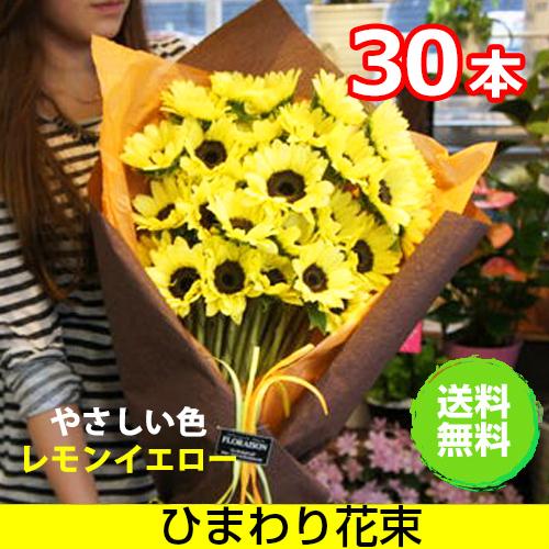 ひまわり 花束 ブーケ ヒマワリ 向日葵 30本 誕生日 ギフト  送料無料  夏のギフト 上品で可愛い色レモンイエロー 花束