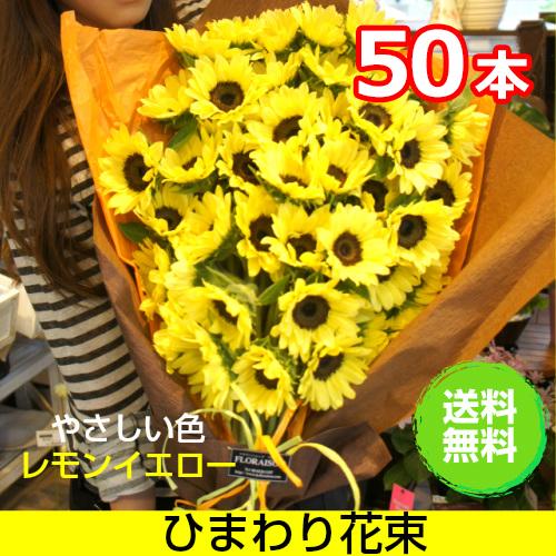 ひまわり 花束 ブーケ ヒマワリ 向日葵 50本 誕生日 ギフト  送料無料  夏のギフト 上品で可愛い色レモンイエロー 花束