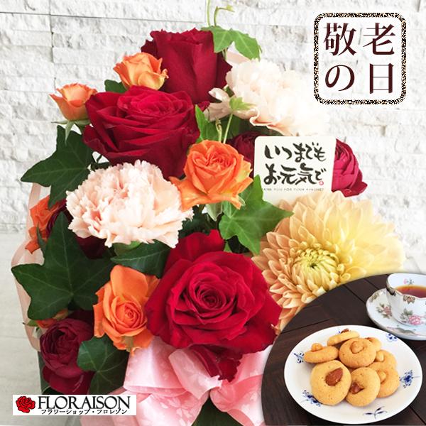 【送料無料】 バラのアレンジメント クッキー付き  花 薔薇 ダリア フラワーギフト フラワーアレンジメント 送料無料
