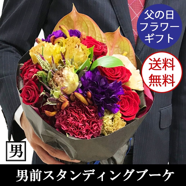 【送料無料】 男前スタンディングブーケ