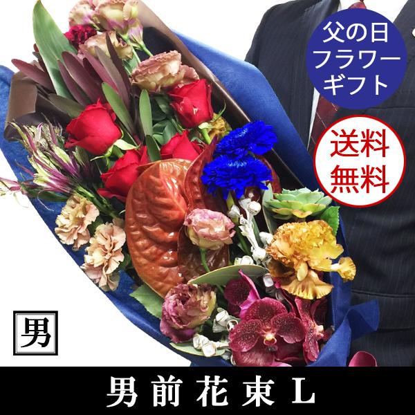 【送料無料】 男前花束L