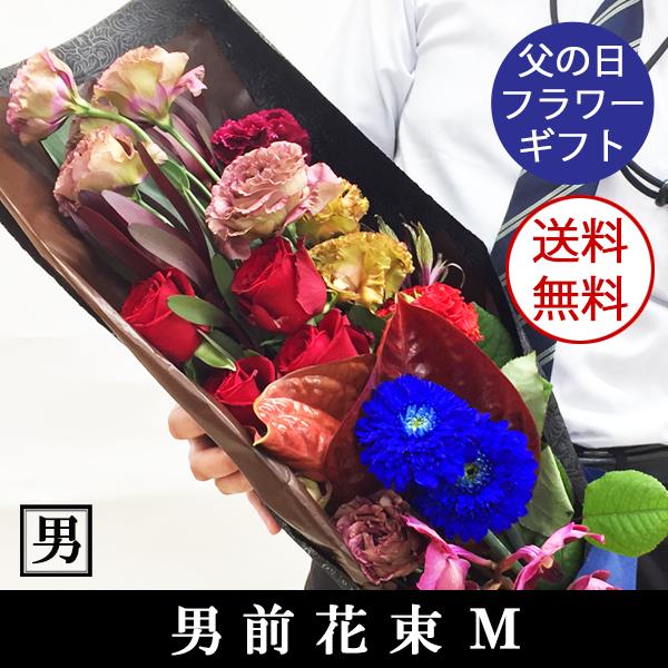 【送料無料】 男前花束M