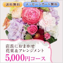 【送料無料】【即日発送】 おまかせ季節のお花アレンジメント 5,000円