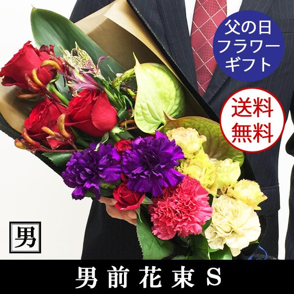 【送料無料】 男前花束S