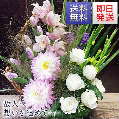 【送料無料】【即日発送】 お供え・お悔やみおまかせのアレンジメント&花束 11,000円