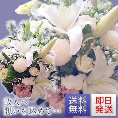【送料無料】【即日発送】 お供え・お悔やみおまかせのアレンジメント&花束 6,000円