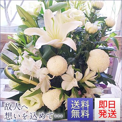 【送料無料】【即日発送】 お供え・お悔やみおまかせのアレンジメント&花束 7,700円