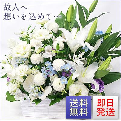 【送料無料】【即日発送】 お供え・お悔やみおまかせのアレンジメント&花束 9,900円