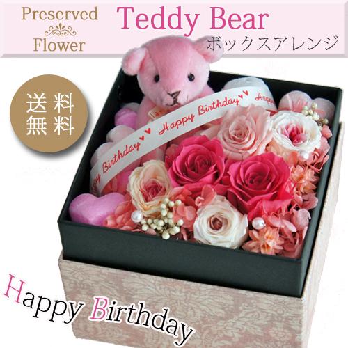 【送料無料】 くまちゃんプリザ<ピンク>アロマベアの入ったプリザーブドフラワー
