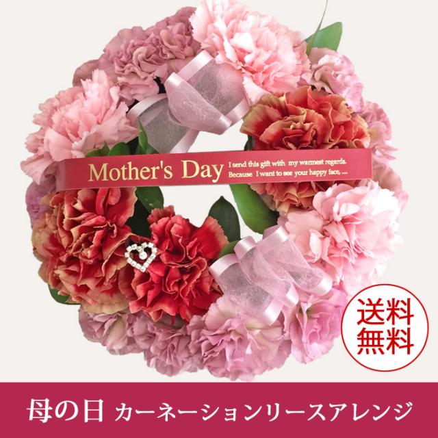 【送料無料】【母の日】  カーネーション リース