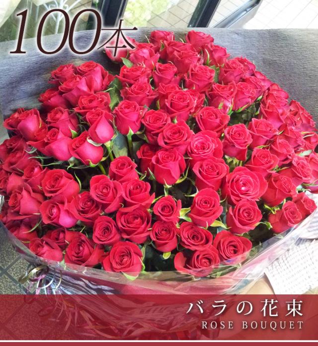 バラ100本 トップ