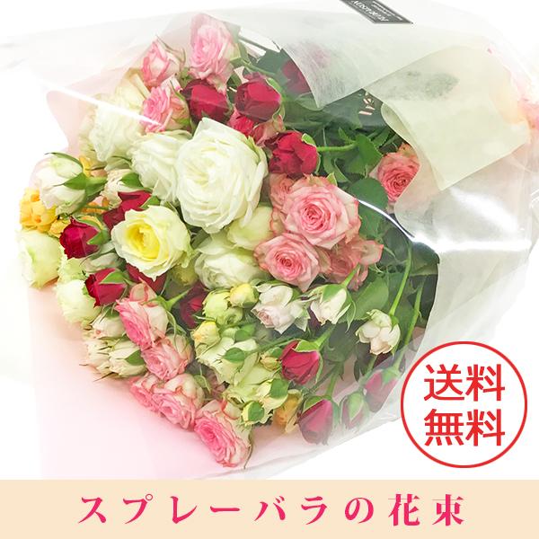 【送料無料】 スプレーバラの花束 15本
