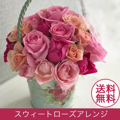 送料無料 薔薇のアレンジメント「スウィートローズアレンジ」アンティークな器にバラをアレンジ 誕生日、結婚記念日、愛妻の日、バレンタインデー、ホワイトデー