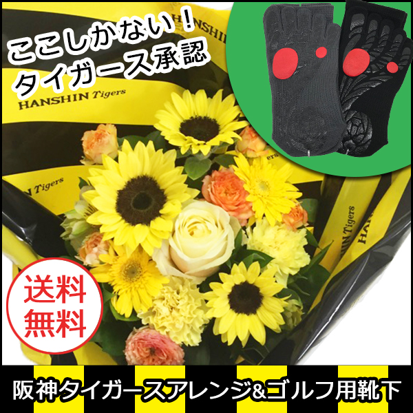 【送料無料】 阪神タイガースアレンジメント ゴルフ用靴下セット